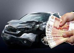 Выкуп автомобилей после ДТП